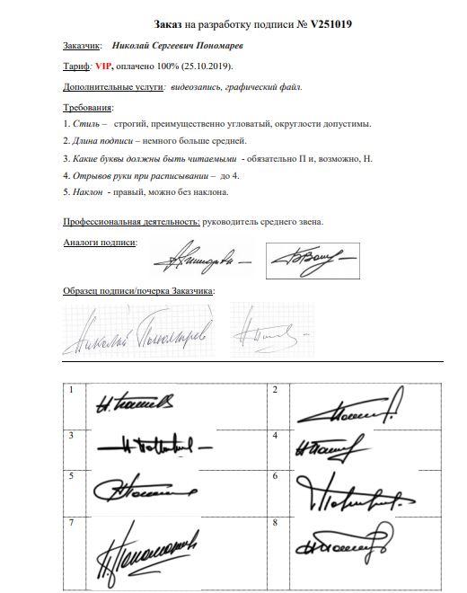 Разработка личной подписи онлайн Нижний Тагил
